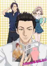 Парень-яойщик из старшей школы | Fudanshi Koukou Seikatsu
