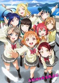 Люби жизнь! Солнечный свет! / Love Live! Sunshine!!
