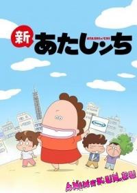Новая Семейка / Shin Atashinchi