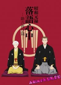 Сквозь эпохи: Узы ракуго ТВ-2 / Shouwa Genroku Rakugo Shinjuu: Sukeroku Futatabi Hen