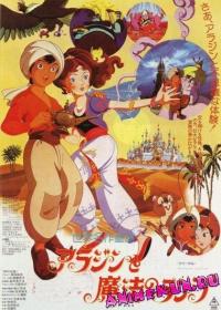 Sekai-Meisaku-Douwa-Aladdin-to-Mahou-no-Lamp