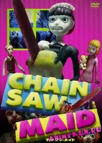 Горничная с бензопилой / Chainsaw Maid