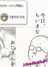 Chiisana Oji-san