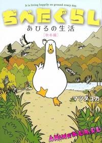 Dibetagurashi: Ahiru no Seikatsu