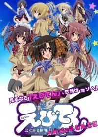 Ebiten: Kouritsu Ebi Sugawa Koukou Tenmonbu OVA