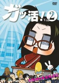 Gakkatsu! 2nd Season