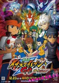 Gekijouban Inazuma Eleven Go: Kyuukyoku no Kizuna Gryphon