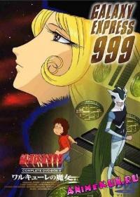 Галактический экспресс 999 ТВ / Ginga Tetsudo 999 TV