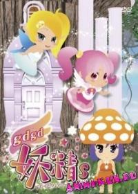 Маленькие феи / Gudaguda Fairies