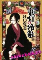Хладнокровный Ходзуки / Hoozuki no Reitetsu