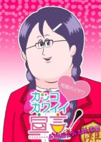 Kakko-Kawaii Sengen! 2