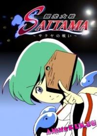 Kankou Taisen Saitama: Sakuya no Tatakai