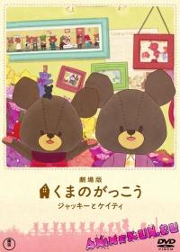 Медвежья школа / Kuma no Gakkou: Jackie to Katie