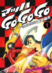 Гонщик Спиди / Mach Go Go Go