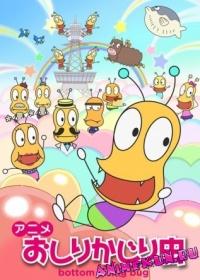Oshiri Kajiri Mushi TV-2
