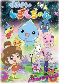 Пурурун! Сидзуку-тян ТВ-3 / Picchipichi Shizuku-chan TV-3