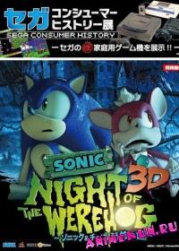 Sonic: Night of the WereHog - Sonic & Chip Kyoufu no Kan