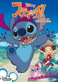 Стич! ТВ-1 / Stitch!
