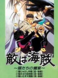 Teki wa Kaizoku: Neko-tachi no