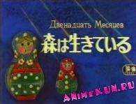 Sekai Meisaku Douwa - Mori wa Ikiteiru