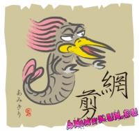 Amikiri あみきり