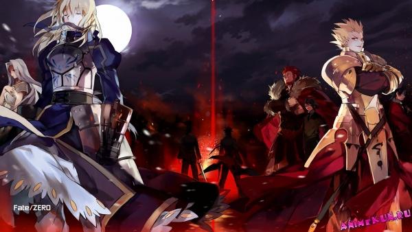 Fate / Судьба