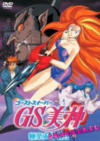 Ghost Sweeper Mikami: Gokuraku Daisakusen!!