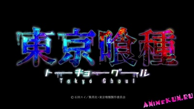 Tokyo Ghoul TV-2