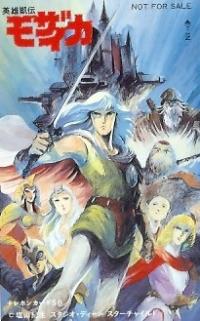 Героическая броня Мозаика