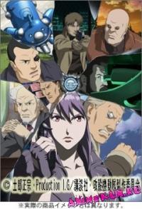 Призрак в доспехах: Автономный комплекс - Смеющийся человек OVA-1