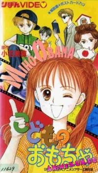 Kodomo no Omocha OVA