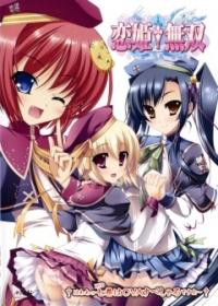 Несравненная принцесса любви OVA-1