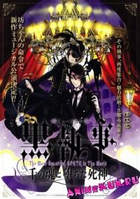 Как создавался Темный дворецкий OVA-3