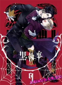 Тёмный дворецкий II: История жнеца по имени Уилл OVA-5