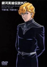 Легенда о героях Галактики OVA-2