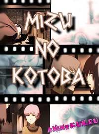 Язык воды OVA / Mizu no Kotoba