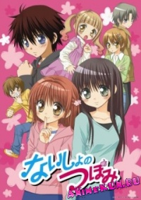Tsubomi's Secrets