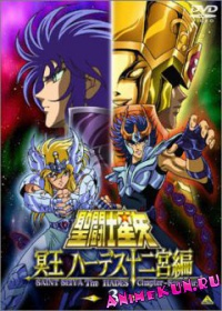 Рыцари Зодиака OVA-1