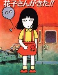 Страшные истории из школы: Пришла Ханако