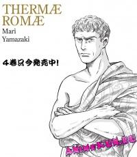 Термы Рима