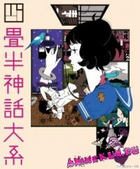 Yojouhan-Shinwa-Taikei