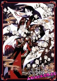 Триплексоголик OVA-3 / xxxHOLiC Rou Adayume
