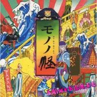Mononoke TV - OST