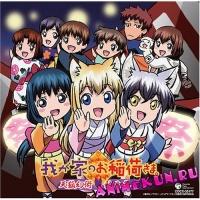 Инари в нашем доме / Wagaya no Oinari-sama - OST
