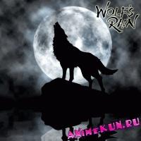 Wolf's Rain / Волчий Дождь - OST
