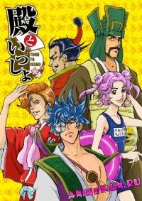 Tono to Issho OVA