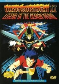 Уроцукидодзи: Легенда о Сверхдемоне 2 OVA