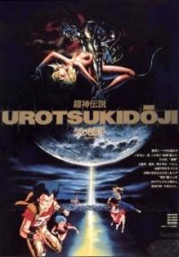 Уроцукидодзи: Легенда о Сверхдемоне OVA
