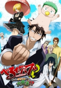 Beelzebub OVA