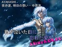AYAKASHI (Kaori - Kagaribi)